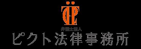税理士特化型ピクト法律事務所
